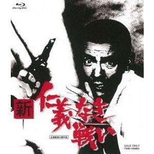 新 仁義なき戦い [Blu-ray]|guruguru