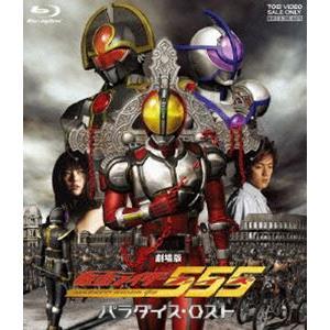 仮面ライダー 555(ファイズ) 劇場版 パラダイス・ロスト [Blu-ray]|guruguru