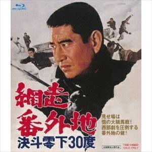 網走番外地 決斗零下30度 [Blu-ray]|guruguru