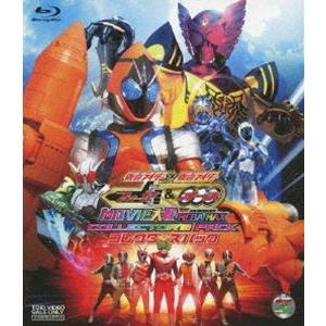 仮面ライダー×仮面ライダーフォーゼ&OOO(オーズ) MOVIE大戦 MEGA MAX コレクターズパック [Blu-ray] guruguru
