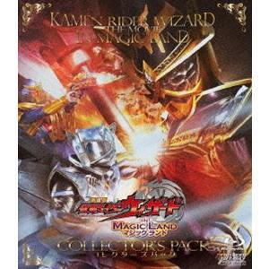 劇場版 仮面ライダーウィザード イン マジックランド コレクターズパック [Blu-ray] guruguru