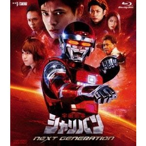 宇宙刑事シャリバン NEXT GENERATION [Blu-ray]|guruguru