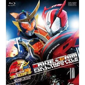 仮面ライダー×仮面ライダー ドライブ&鎧武 MOVIE大戦フルスロットル コレクターズパック [Blu-ray]|guruguru