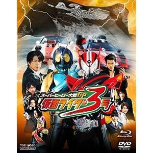 スーパーヒーロー大戦GP 仮面ライダー3号[ブルーレイ+DVD] [Blu-ray]|guruguru