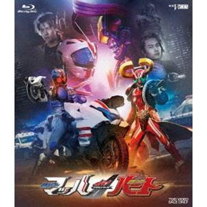 ドライブサーガ 仮面ライダーマッハ/仮面ライダーハート(通常版) [Blu-ray]|guruguru