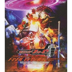 仮面ライダーフォーゼ ファイナルエピソード ディレクターズカット版 [Blu-ray] guruguru