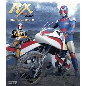 仮面ライダーBLACK RX Blu-ray BOX 2 [Blu-ray]|guruguru