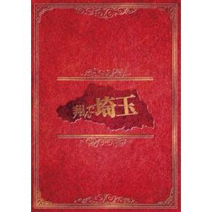 翔んで埼玉 豪華版 [Blu-ray]|guruguru