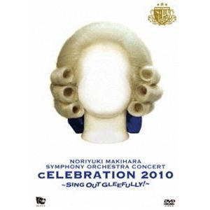"槇原敬之/LIVE DVD SYMPHONY ORCHESTRA『""cELEBRATION 2010""〜Sing Out Gleefully!〜』 [DVD] guruguru"