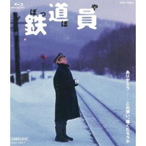 鉄道員(ぽっぽや) [Blu-ray]|guruguru