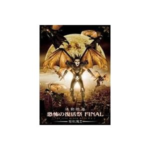 聖飢魔II/活動絵巻 恐怖の復活祭 FINAL THE LIVE BLACK MASS D.C.7 [DVD]|guruguru