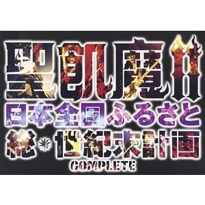 聖飢魔II/日本全国ふるさと総世紀末計画 COMPLETE [DVD]|guruguru