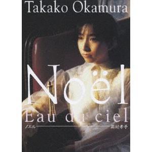 岡村孝子/Noel [DVD] guruguru
