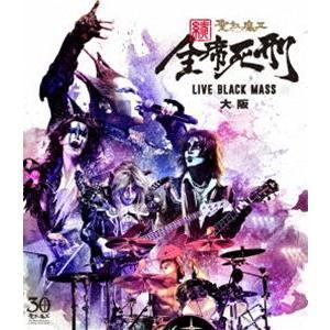 聖飢魔II/続・全席死刑 -LIVE BLACK MASS 大阪- [Blu-ray]|guruguru