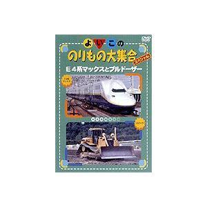 よいこののりもの大集合スペシャル E4系マックスとブルドーザー [DVD]