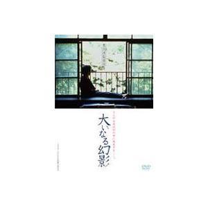 大いなる幻影 [DVD]|guruguru