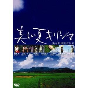 黒木和雄 7回忌追悼記念 美しい夏キリシマ デジタルリマスター版 DVD-BOX [DVD] guruguru