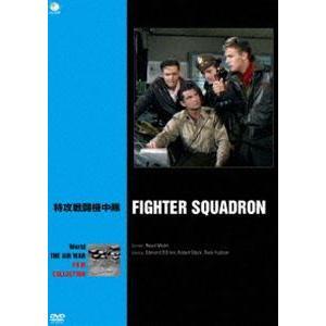 世界の航空戦争映画名作シリーズ 特攻戦闘機中隊 [DVD]|guruguru