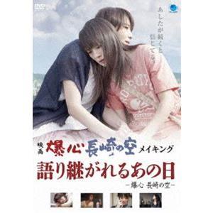 映画 爆心 長崎の空 メイキング 語り継がれるあの日 ―爆心 長崎の空― [DVD]