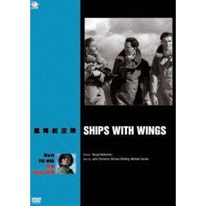 世界の戦争映画名作シリーズ 艦隊航空隊 [DVD]|guruguru