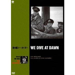 世界の戦争映画名作シリーズ 潜水艦シー・タイガー [DVD]|guruguru
