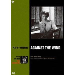 世界の戦争映画名作シリーズ ベルギー特殊作戦 [DVD]|guruguru