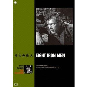 世界の戦争映画名作シリーズ 8人の鉄人 [DVD] guruguru
