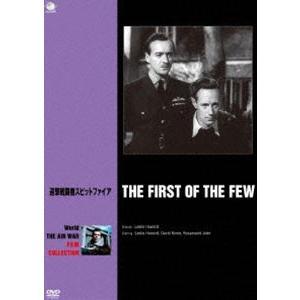 世界の航空戦争映画名作シリーズ 迎撃戦闘機スピットファイア [DVD]|guruguru