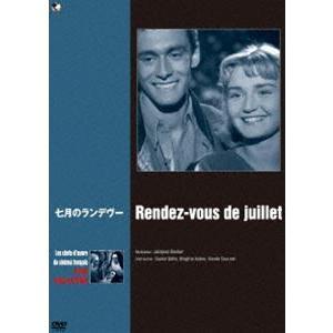 珠玉のフランス映画名作選 七月のランデヴー [DVD] guruguru