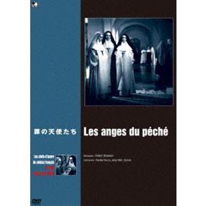 珠玉のフランス映画名作選 罪の天使たち [DVD] guruguru