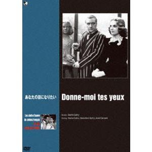 珠玉のフランス映画名作選 あなたの目になりたい [DVD] guruguru