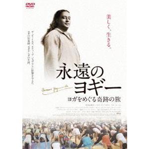 永遠のヨギー〜ヨガをめぐる奇跡の旅 [DVD]
