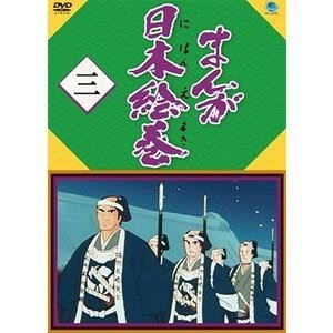まんが日本絵巻 三 [DVD]|guruguru