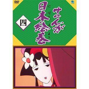 まんが日本絵巻 四 [DVD]|guruguru