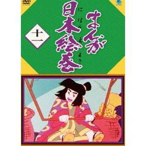 まんが日本絵巻 十一 [DVD]|guruguru