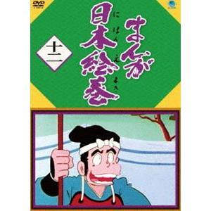 まんが日本絵巻 十二 [DVD]|guruguru