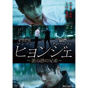 ヒョンジェ 〜釜山港の兄弟〜 [DVD] guruguru