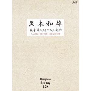 7回忌追悼記念 黒木和雄 戦争レクイエム三部作 Blu-ray Complete BOX [Blu-ray] guruguru