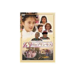 13番目のプリンセス VOL.10 DVD