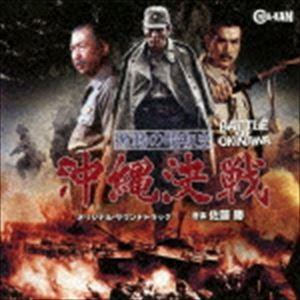 佐藤勝(音楽) / 激動の昭和史 沖縄決戦 オリジナル・サウンドトラック [CD]|guruguru
