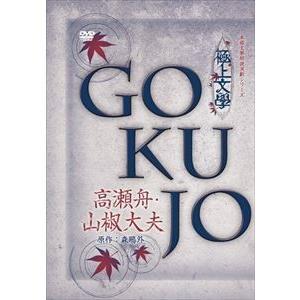 極上文学 高瀬舟・山椒大夫 [DVD] guruguru