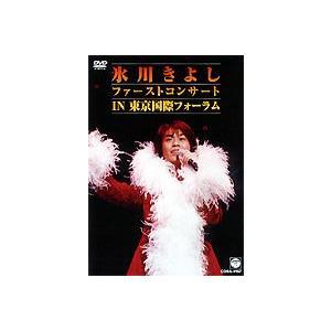 氷川きよし ファーストコンサートin東京国際フォーラム [DVD]|guruguru