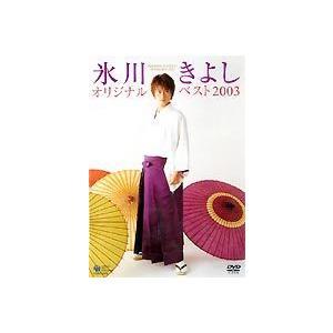 氷川きよし オリジナルベスト2003 [DVD]|guruguru