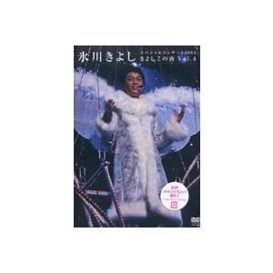 氷川きよしスペシャルコンサート2004 きよしこの夜 Vol.4 [DVD]|guruguru
