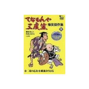 てなもんや三度笠 爆笑傑作集(5) [DVD]|guruguru