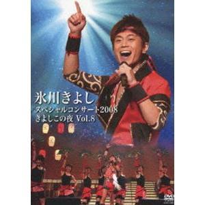 氷川きよしスペシャルコンサート2008 きよしこの夜 Vol.8 [DVD]|guruguru