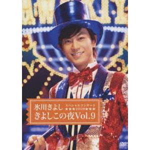氷川きよしスペシャルコンサート2009 きよしこの夜Vol.9 [DVD]|guruguru