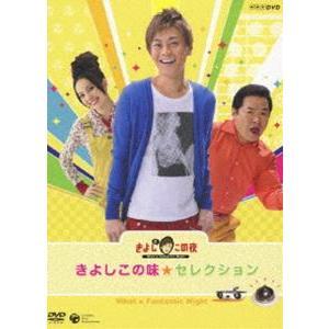 氷川きよし/NHK-DVD きよしとこの夜 きよしこの味セレクション [DVD]|guruguru