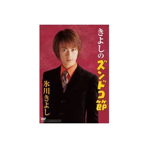きよしのズンドコ節 [DVD]|guruguru