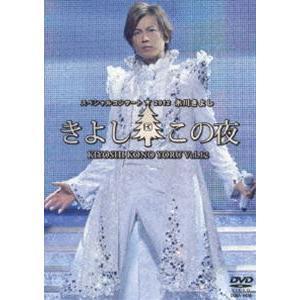 氷川きよしスペシャルコンサート2012 きよしこの夜Vol.12 [DVD]|guruguru